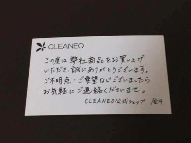 クリアネオと届いたメッセージカードの写真