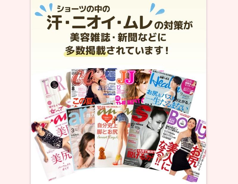 汗やニオイ、ムレ対策を紹介している雑誌の画像