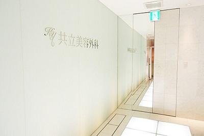 共立美容外科名古屋院の入り口の画像