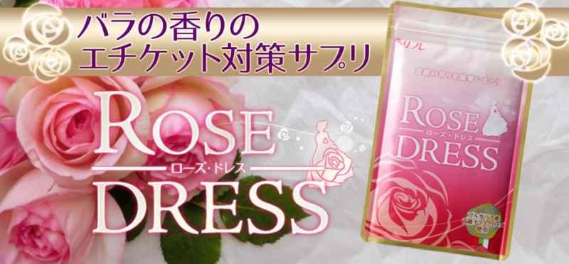 ローズドレスの画像